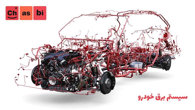 سیستم برق خودرو-چسب پارچه ای
