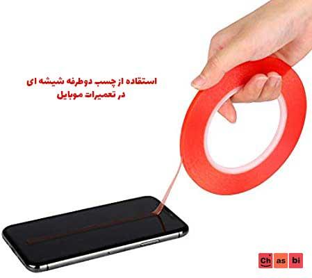 استفاده از چسب دوطرفه شیشه ای در تعمیرات موبایل