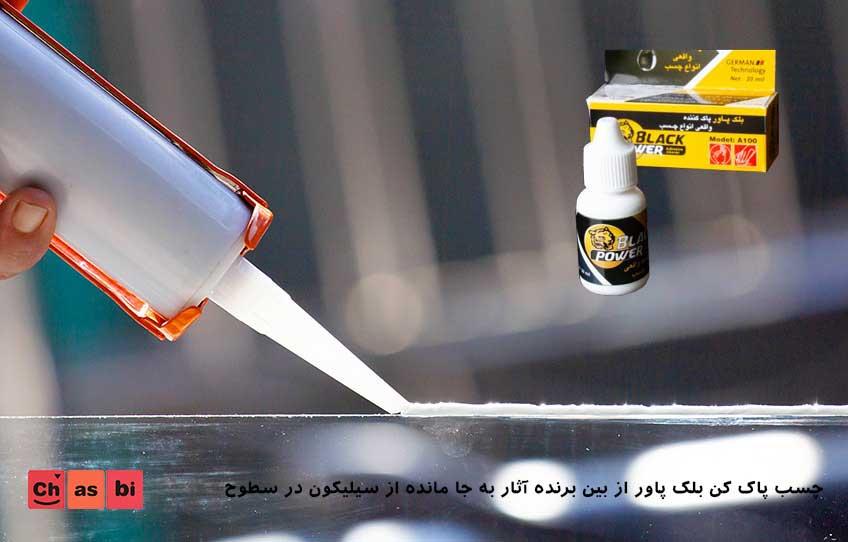 چسب پاک کن برای از بین بردن سیلیکون