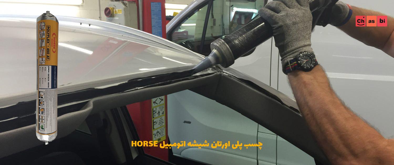 چسب پلی اورتان شیشه اتومبیل HORSE