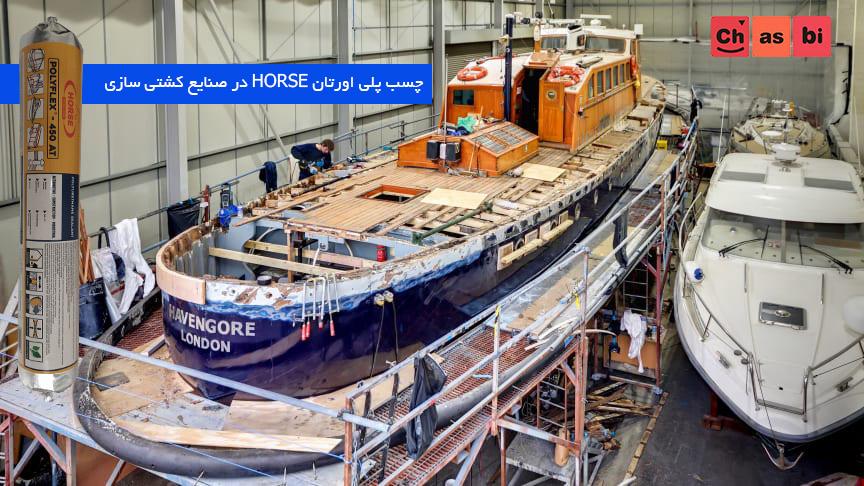 چسب پلی اورتان HORSE در صنایع کشتی سازی