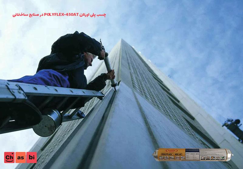 چسب پلی اورتان POLYFLEX-450AT در صنایع ساختمانی
